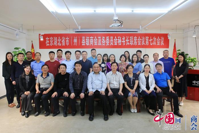 在京湖北省市(州)县级商会及各委员会秘书长联席会议第七次会议召开