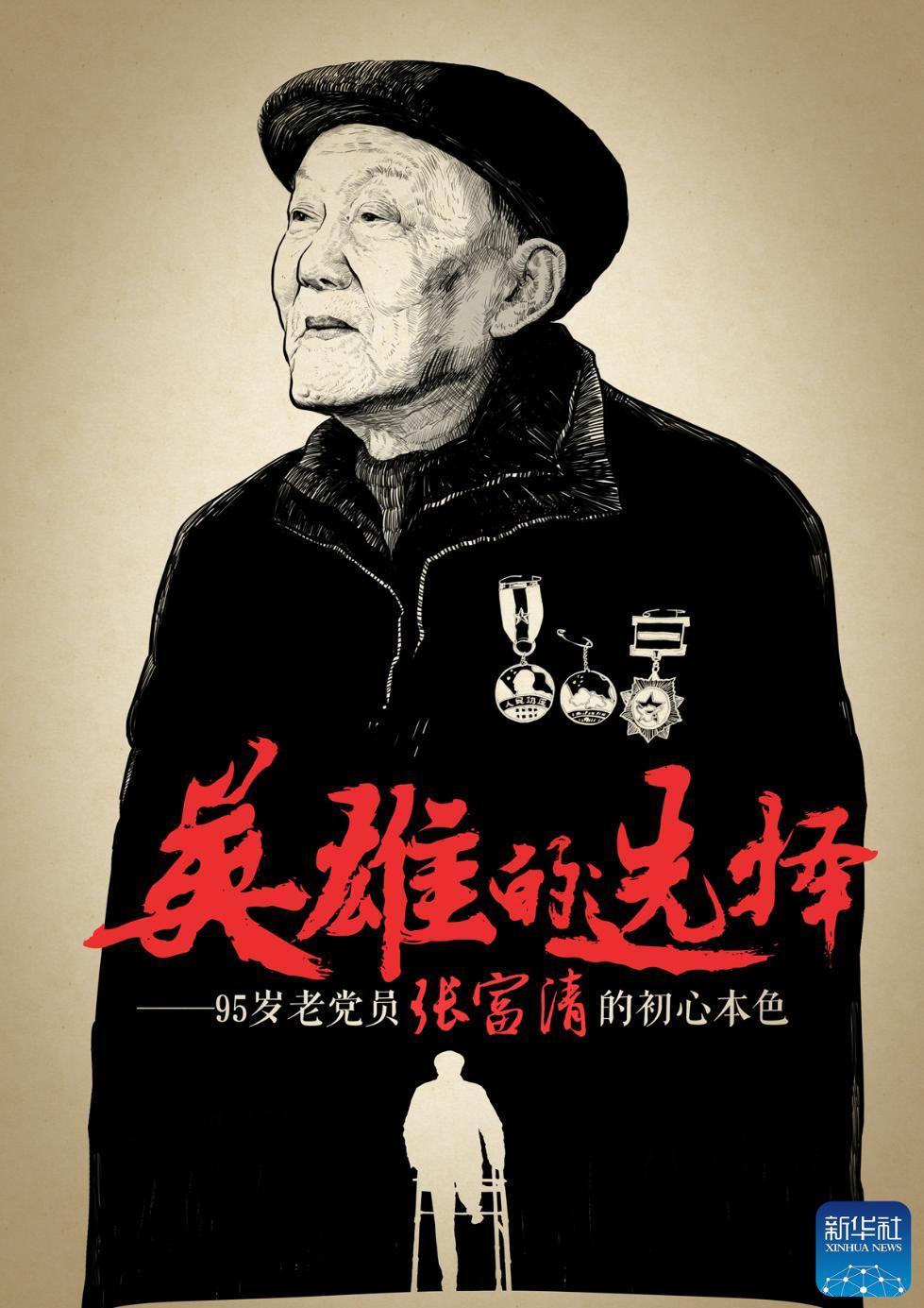 英雄的选择--95岁老党员张富清的初心本色