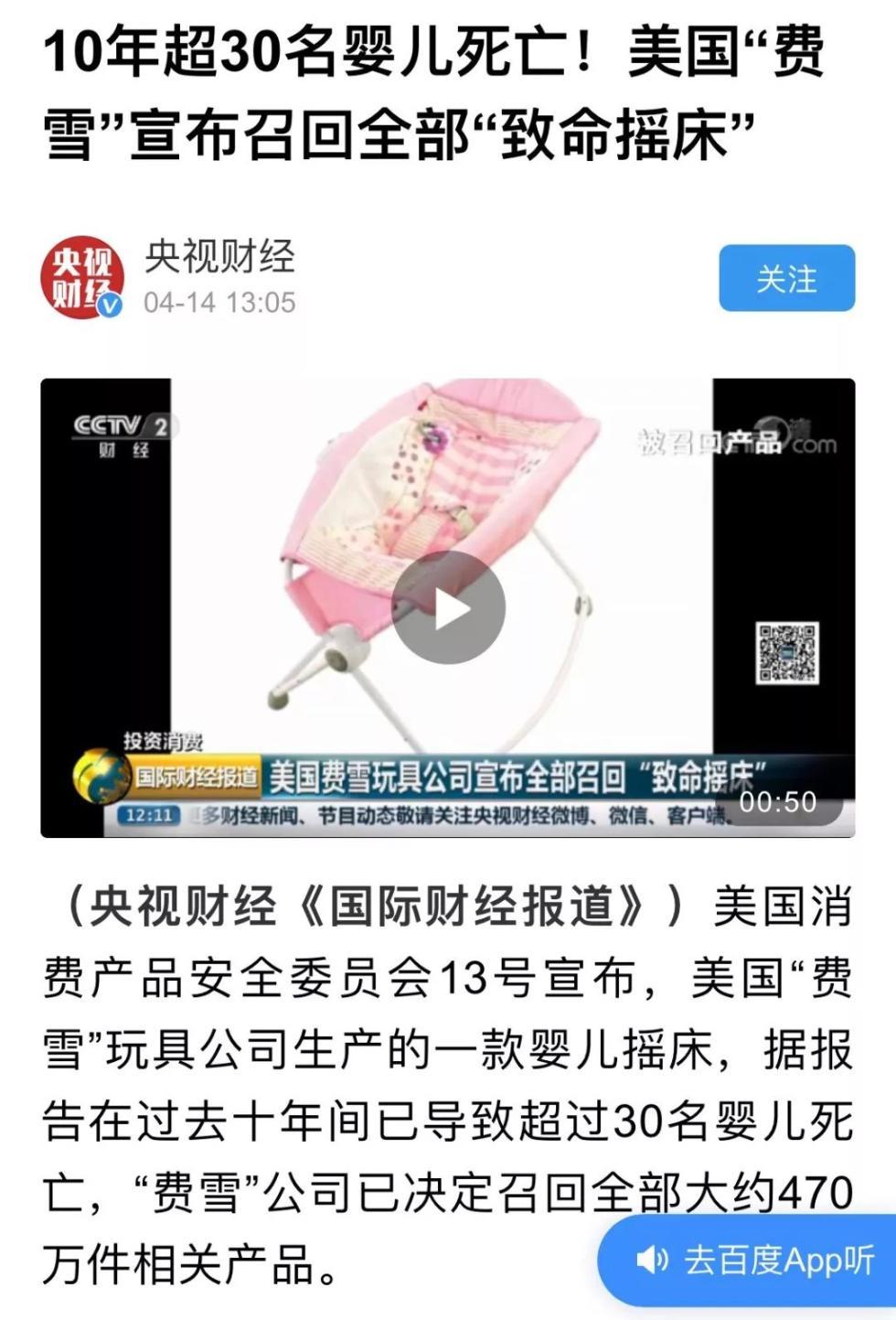 5月大男婴独睡半小时身亡!家人无法接受:这东西咋就不能用呢?