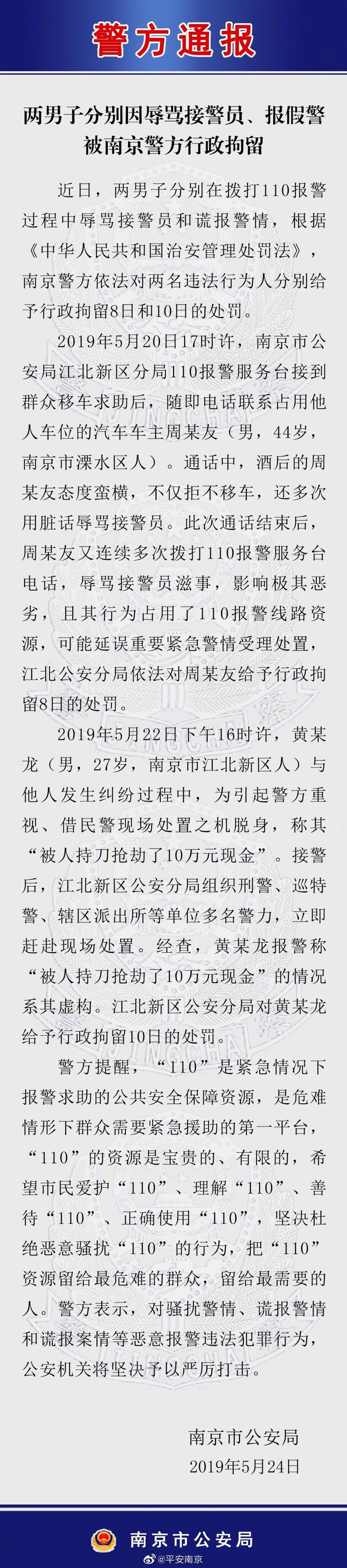 南京两男子分别因辱骂接警员和报假警被警方行政拘留