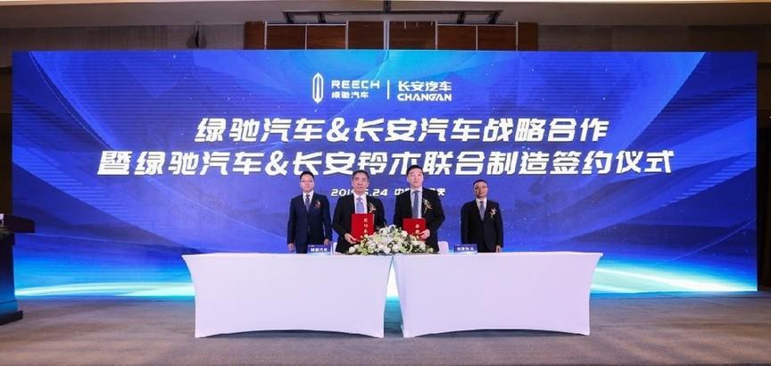 绿驰汽车与长安铃木联合制造签约仪式在重庆签订