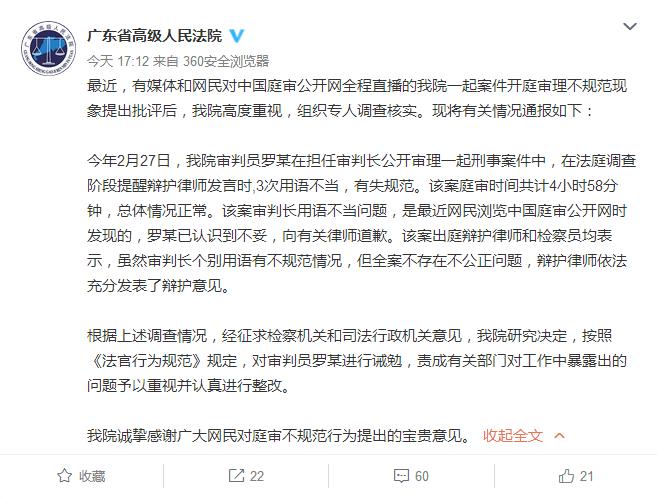 """广东高院回应法官批""""律师水平不够"""":法官已道歉,对其诫勉"""