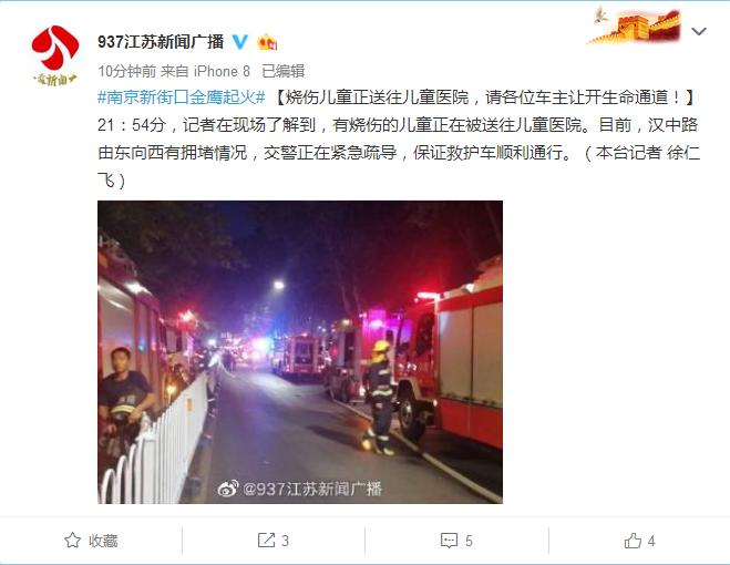 南京新街口一商场失火 火势已得到初步控制 烧伤儿童正在送往医院