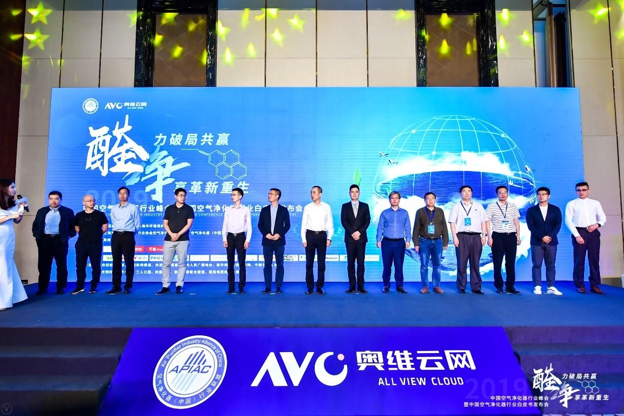 中国空气净化器行业白皮书发布 助力破除行业发展瓶颈