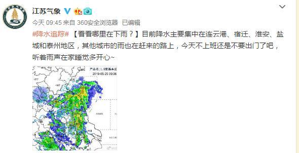 今早江苏雨水主要集中在连云港、宿迁等地,其他城区雨水正在赶来的路上