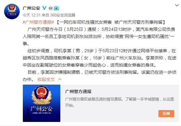 一网约车司机性骚扰女乘客  被广州天河警方刑事拘留