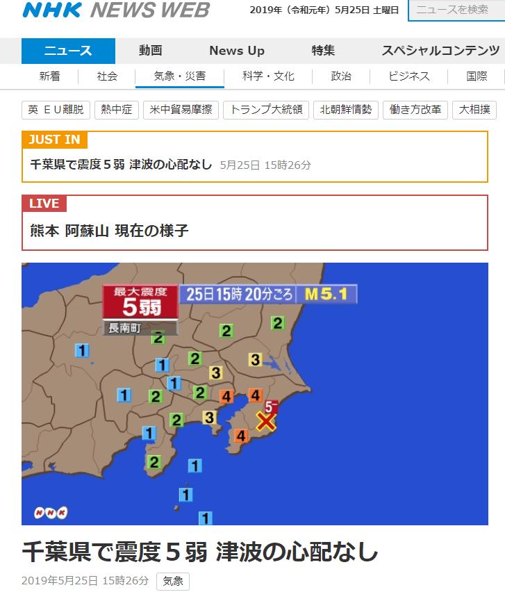 日本千叶县产生5.1级地动 东京有震感