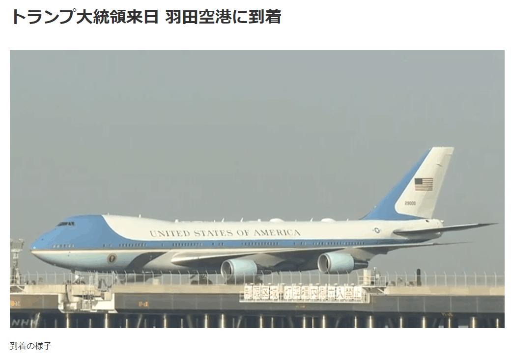 快讯!特朗普抵达日本东京羽田机场