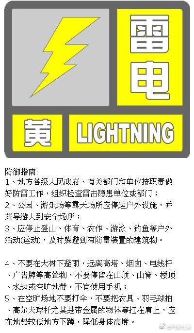 北京发布雷电黄警!雷阵雨、七级风、小冰雹
