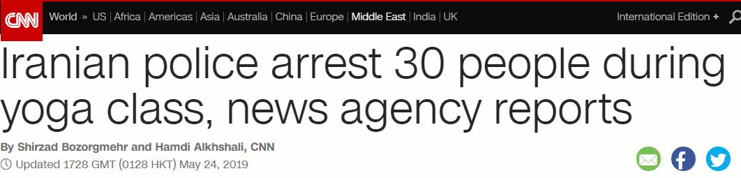 伊朗逮捕30名瑜伽课学员,因男女混合上课违法