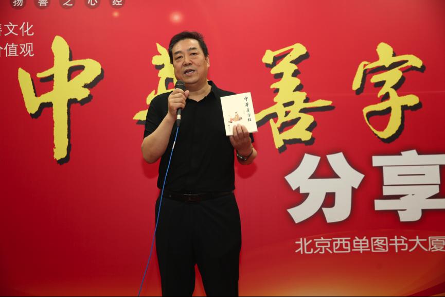 书写激浊扬善的时代主流 《中华善字经》读书分享会在京举行