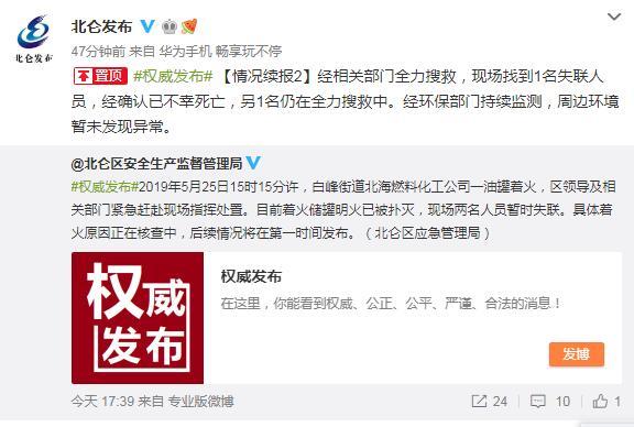 宁波一化工公司油罐着火致1人死亡1人失联 周边环境暂未发现异常