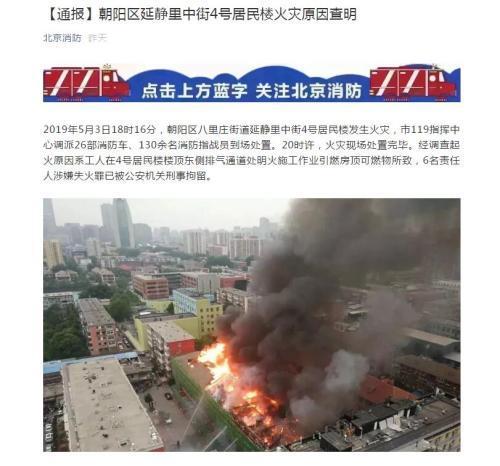 北京朝阳区楼房火灾原因查明 6名责任人被刑事拘留