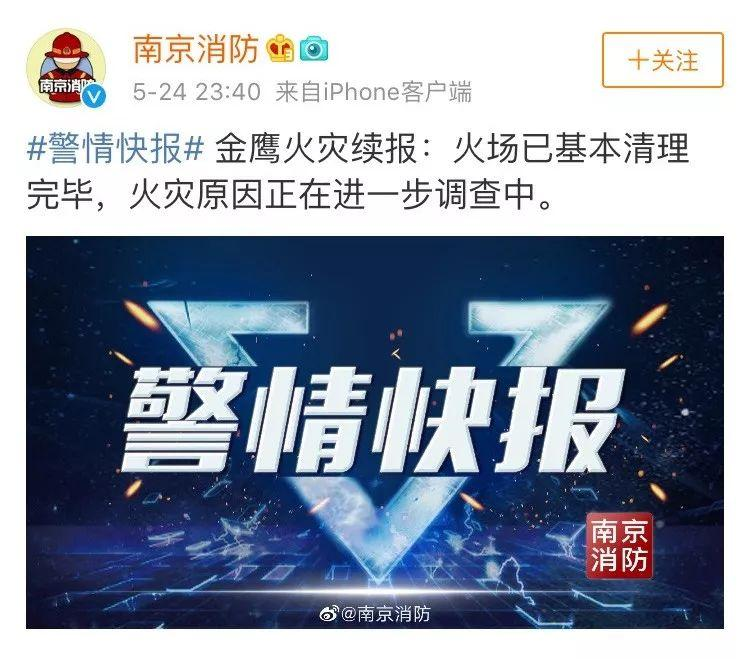 官方通报南京商场起火原因:施工人员违规动火作业