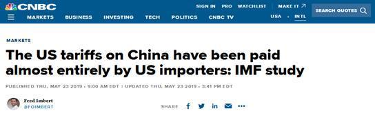 对华加征关税由美国买单!IMF罕见与最大股东叫板