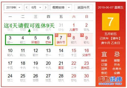 """端午节""""拼假""""可连休9天_错峰出行机票或省超千元"""