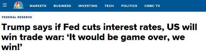 """特朗普""""降息打贸易战""""算盘落空 美联储表态维持当前利率"""