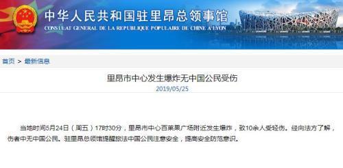 中国驻里昂总领馆:里昂市中心爆炸无中国公民受伤