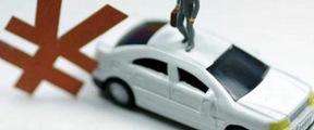 车辆购置税新规:按裸车成交价交