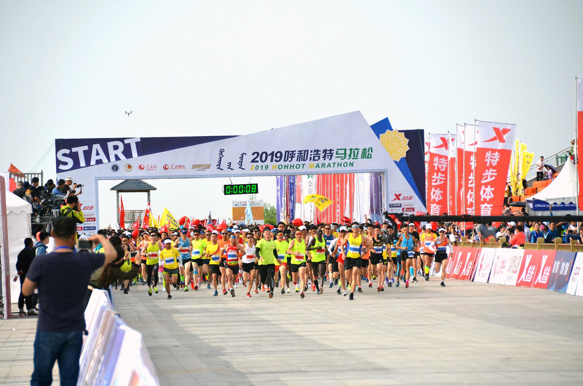 1.5万跑友齐聚青城 2019呼和浩特马拉松激情开跑