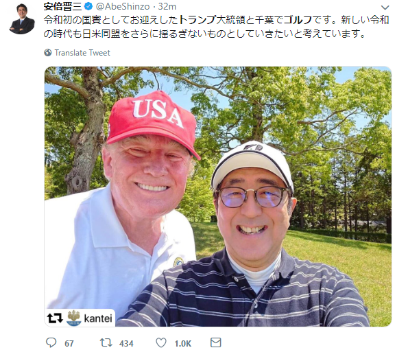 安倍晒与特朗普自拍,日网友:别中暑