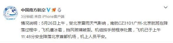 南航一航班降落北京时遇冰雹:风挡破裂,已安全降落