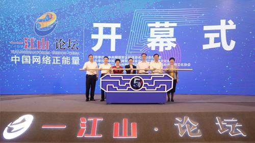 第五届中国网络正能量一江山论坛在浙江台州成功举办