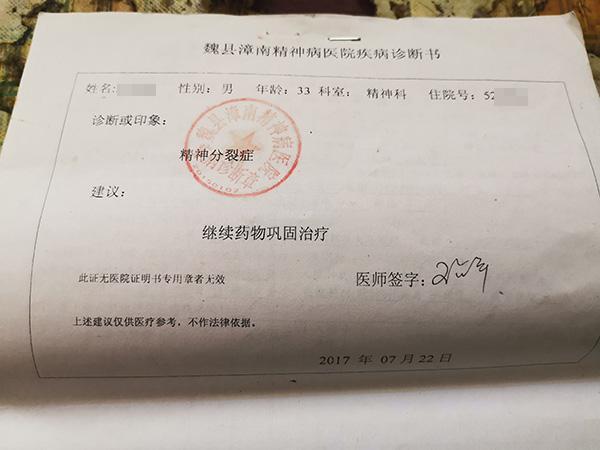 2017年魏县漳南精神病医院开具的诊断书确诊为精神分裂症。