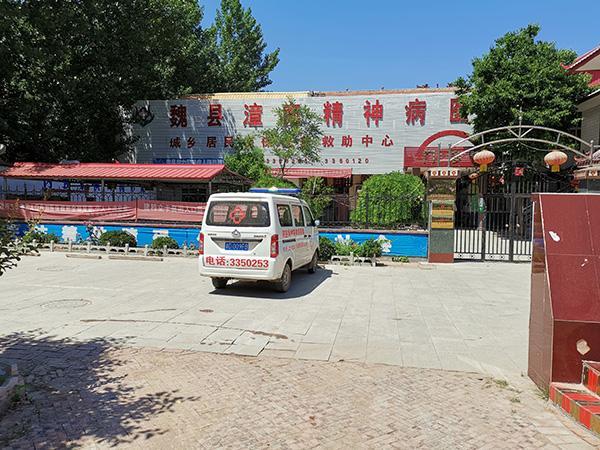 魏县漳南精神病医院