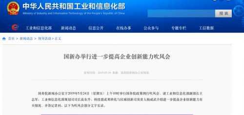工信部副部长:中国芯片产业取得突破