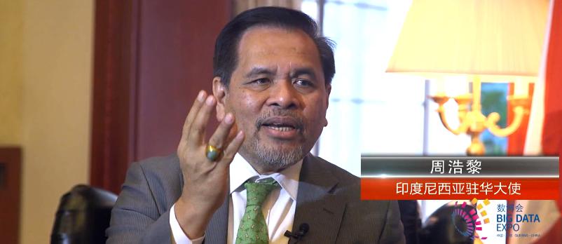 印尼驻华大使周浩黎:贵州已打造成大数据之省