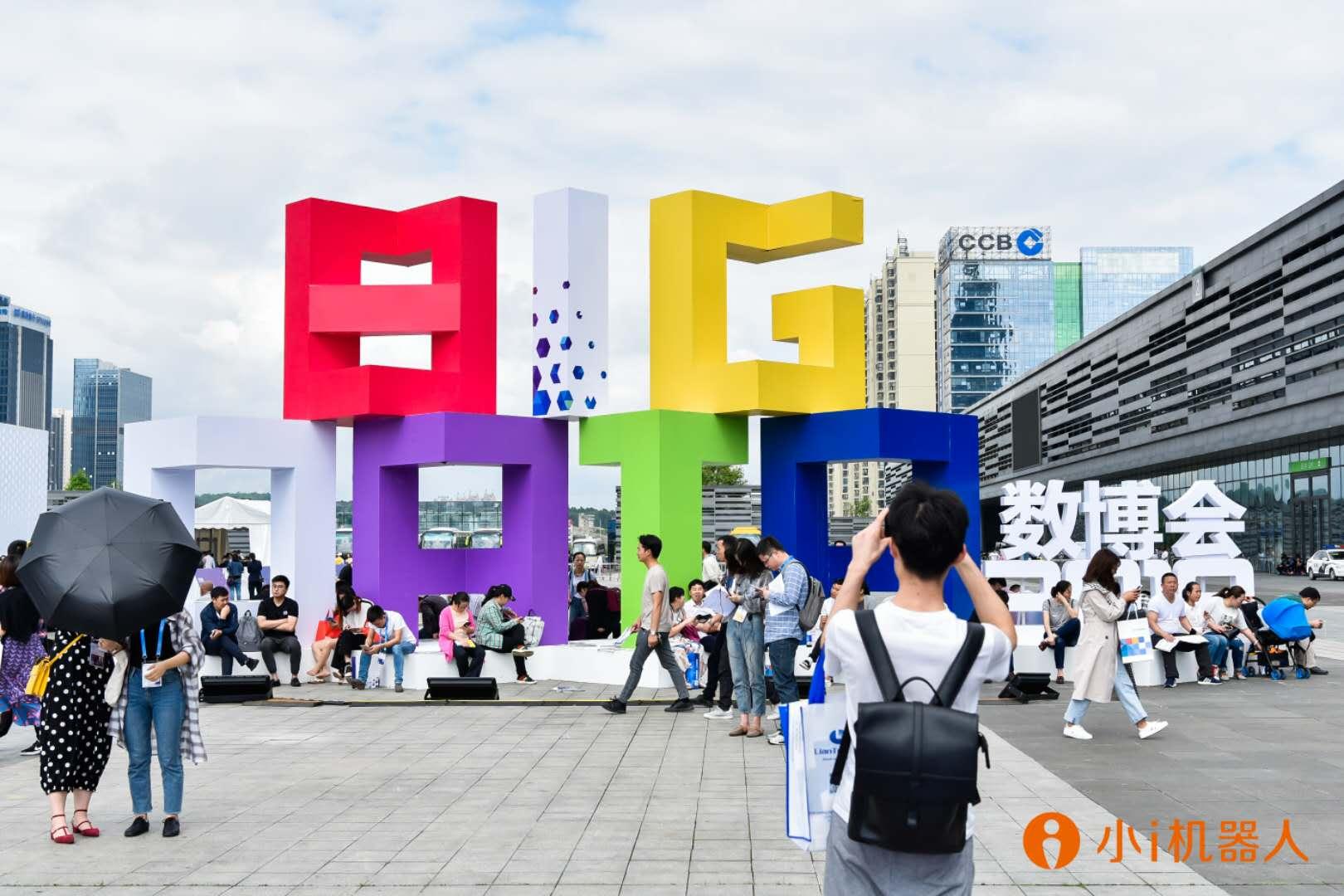 小i机器人多种设备服务2019数博会 携最新成果亮相