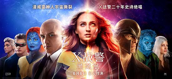 《X战警:黑凤凰》曝新海报预告 X战警全员备战