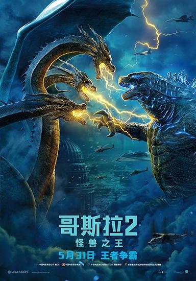 """《哥斯拉2》将上映 六大看点解锁""""最佳怪兽片"""""""