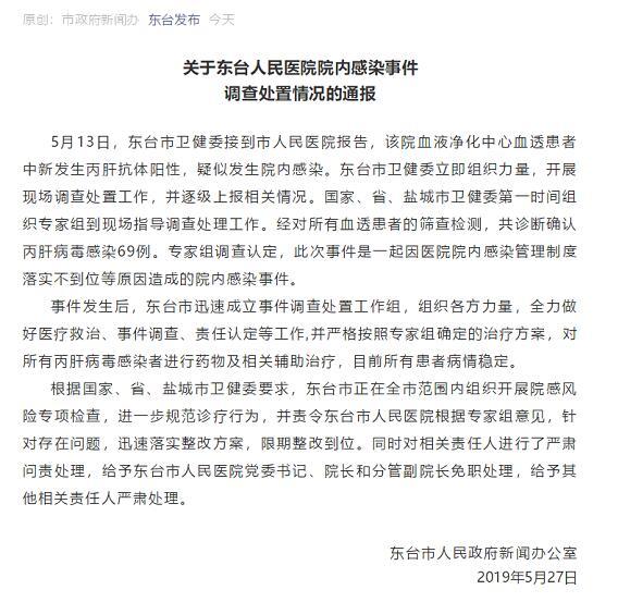 江苏东台市人民医院69人感染丙肝 院长被免职