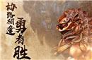 """苏宁发布足协杯对阵鲁能海报:""""协""""路相逢勇者胜"""