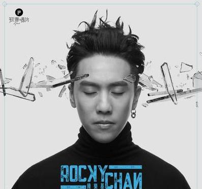 陈乐基EP《Rocky Chan》上线 开辟独行之旅