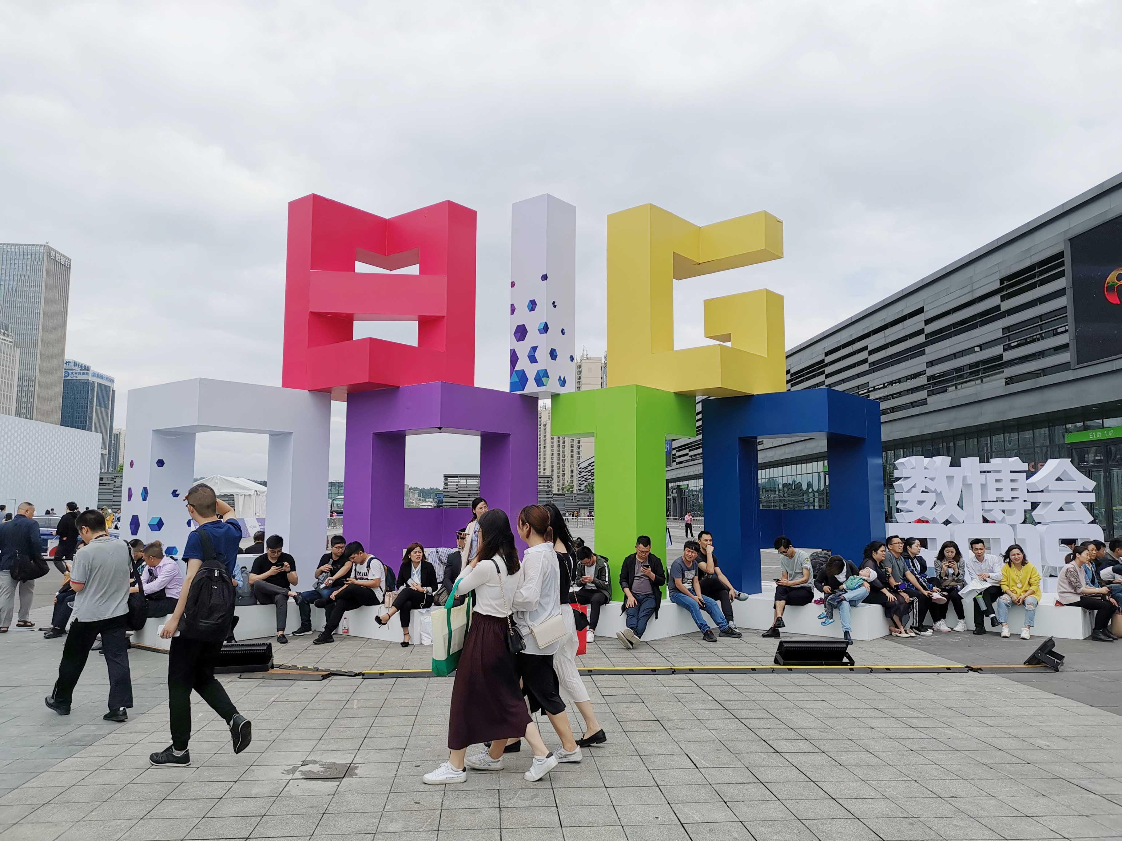 数博会五周年:用大数据改变世界
