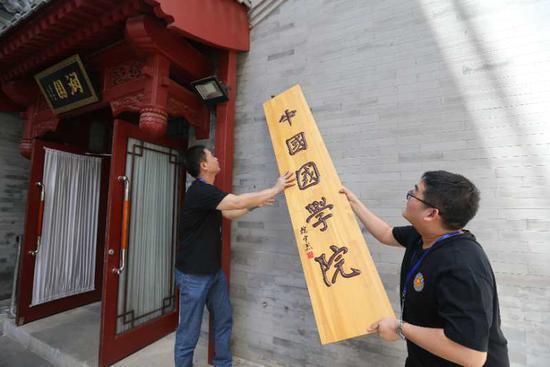 """""""中国国学院""""被取缔:一个手机号敢要价五六"""