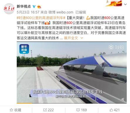比飞机还省时?中国最快陆地交通工具来了!