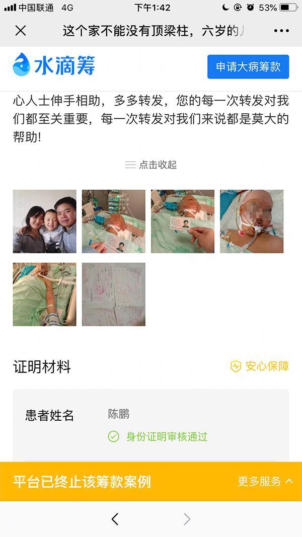 西藏一公务员患高原肺水肿病情严重,家人拟网络募款20万元