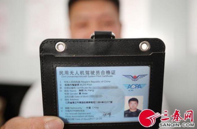 徐航向记者展示他无人机驾驶员合格证   记者 陈飞波  摄