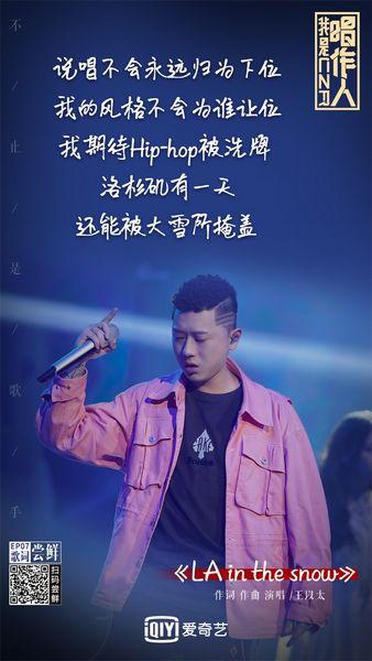 《我是唱作人》王以太虽被淘汰但未被打败