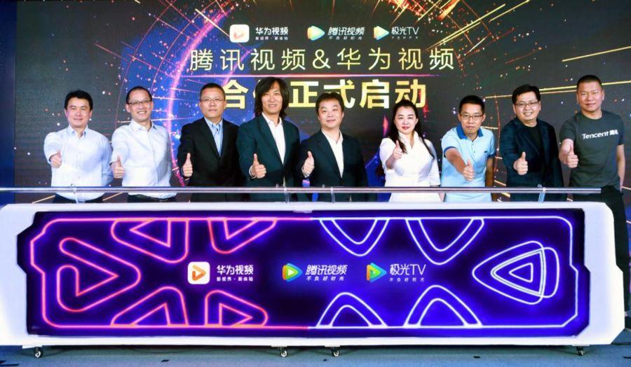 华为视频与腾讯视频联手 引领视频行业合作新生态