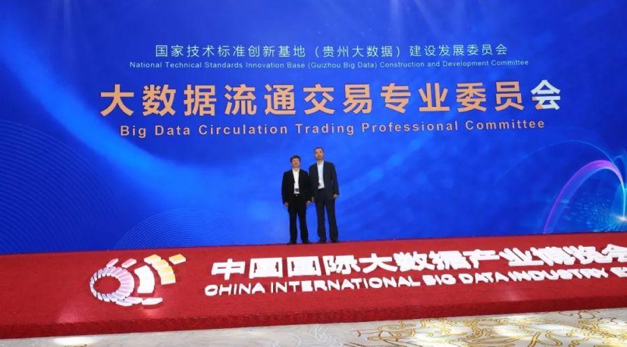 国家技术标准创新基地 贵州大数据流通交易专委会成立