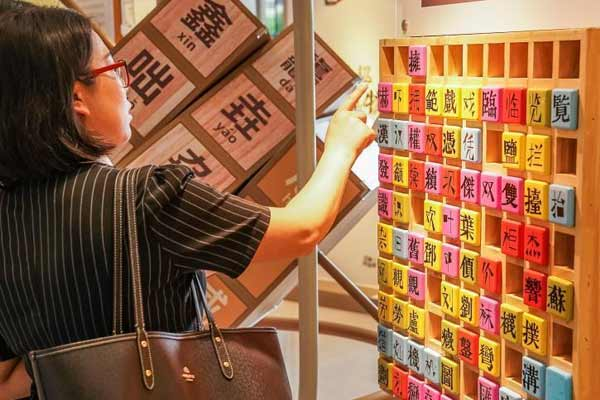 广西南宁现活字妙趣博物馆 吸引民众体验