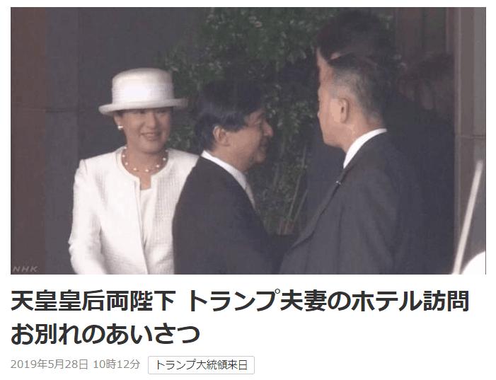 为与特朗普道别,日本天皇夫妇拜访特朗普下榻酒店