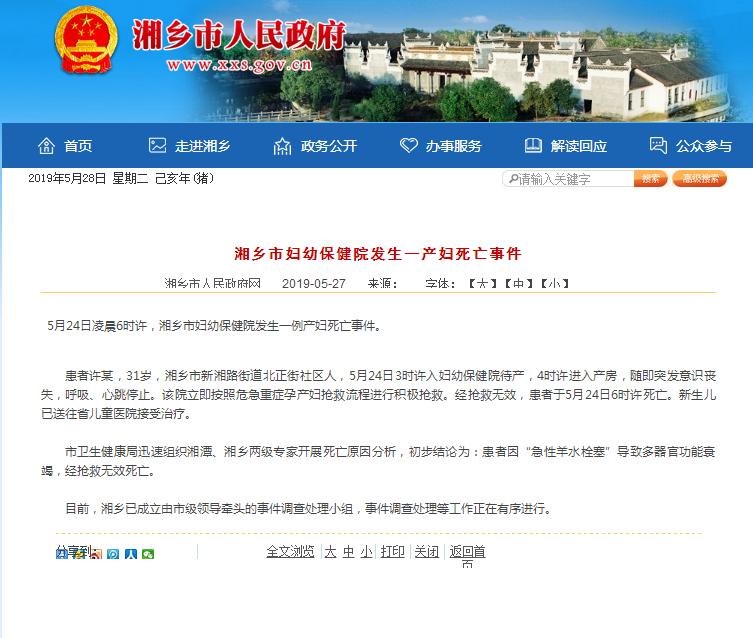 湘乡市妇幼保健院发生一产妇死亡事件