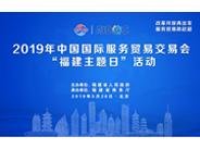 """2019年中国国际服务贸易交易会""""福建主题日"""""""