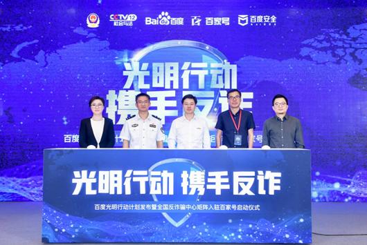 北京中大网视科技公司帮助全网用户进行网络风险识别和引导